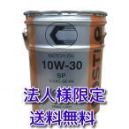 期間限定!キャッスルエンジンオイルSN/CF 10W-30 20L 送料無料 税込
