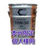 個人様限定商品(本州専用)! キャッスルエンジンオイル SP/GF−6 10W−30  20L ガソリン専用 送料込み!