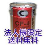 キャッスルエンジンオイルディーゼルRV CF-4 10W-30 20L 送料無料 税込
