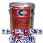 個人様限定商品(九州・四国・北海道専用)!キャッスルエンジンオイルディーゼルRV CF−4 10W−30 20L(税込)送料無料!