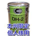 個人様限定商品(本州専用)! キャッスルエンジンオイルディーゼルDH−2  10W−30  20L (税込) 送料無料!