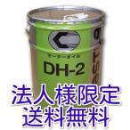 キャッスルエンジンオイルディーゼルDH−2 10W−30 20L 送料無料 税込