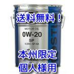 キャッスルエンジンオイル 0W-20 20L 送料無料 税込