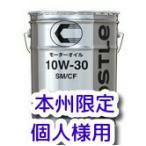 個人様限定商品(本州専用)! キャッスルエンジンオイル SM/CF 10W−30 20L 送料込 V9210−3656
