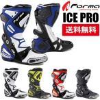 FORMA(フォーマ) ICE PRO レーシングブーツ