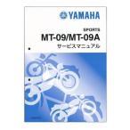 YAMAHA MT-09/MT-09A サービスマニュアル【QQS-CLT-000-1RC】