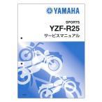 ヤマハの世界戦略250スポーツバイク