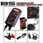 BS BATTERY 診断機能付き・全自動バッテリー充電器【BS15】