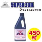SUPER ZOIL(スーパーゾイル)  金属表面改質剤 2サイクルエンジン用 450ml