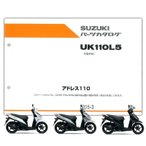 SUZUKI(スズキ) アドレス110('15) パーツリスト【9900B-60041】
