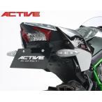 Kawasaki Ninja H2 ACTIVE フェンダーレスキット【1157082】