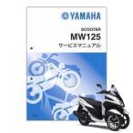 YAMAHA トリシティ125 サービスマニュアル【QQS-CLT-000-2CM】