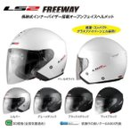 MHR LS2 FREEWAY(フリーウェイ) インナーバイザー搭載オープンフェイスヘルメット