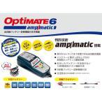 tecMATE(テックメイト) OptiMate6(オプティメイト6) バッテリーメンテナー