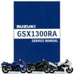 SUZUKI(スズキ) GSX1300Rハヤブサ(国内モデル) サービスマニュアル【S0040-25B72】