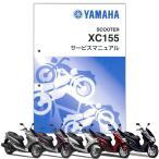 YAMAHA マジェスティS サービスマニュアル QQS-CLT-000-2LD