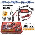 EMERSON EM-248 スマートバッテリーチャージャー