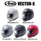 Arai(アライ) VECTOR-X(ベクターX) フルフェイスヘルメット