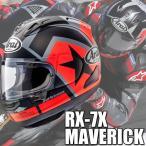 Arai(アライ) RX-7X MAVERICK(マーベリック ビニャーレス) フルフェイスヘルメット