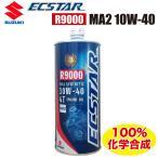 SUZUKI純正エンジンオイル ECSTAR(エクスター)R9000 MA2 10W-40(99000-21E80-017)