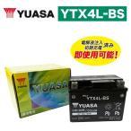 YUASA(台湾ユアサ) YTX4L-BS VRLA(制御弁式)バイク用バッテリー(液入り充電済み)