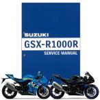 SUZUKI GSX-R1000R ('17-'19) サービスマニュアル S0040-25C52