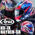 Arai(アライ) RX-7X HAYDEN-SB(ヘイデンSB) フルフェイスヘルメット