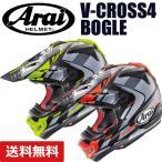 Arai V-Cross4 BOGLE (Vクロス4・ボーグル) オフロードヘルメット