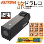 DAYTONA DDR-S100 バイク専用ドライブレコーダー 96864