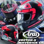 Arai(アライ) VECTOR-X MAVERICK GP(ベクターX マーベリックGP) フルフェイスヘルメット