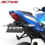 SUZKI GSX-R1000/R('17) ACTIVE フェンダーレスキット 1155040