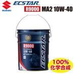 SUZUKI純正エンジンオイル ECSTAR(エクスター)R9000 MA2 10W-40 20L缶(99000-21E80-027)