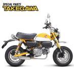 スペシャルパーツ武川 P-SHOOTER  キャブトンマフラー  モンキー125 JB02  04-02-0294