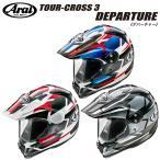 Arai(アライ) TOUR-CROSS 3 DEPARTURE(ツアークロス3・デパーチャー) マルチパーパスヘルメット