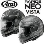 Arai RAPIDE-NEO VISTA(ラパイド・ネオ ビスタ) フルフェイスヘルメット
