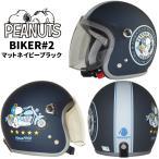 AXS SNOOPY(スヌーピー)ジェットヘルメット BIKER #2(バイカー2) マットネイビーブラック SNJ-78