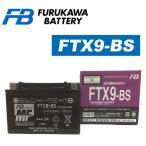 FB(フルカワ) FTX9-BS バイク用MFバッテリー