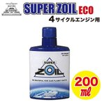 SUPER ZOIL ECO(スーパーゾイル・エコ) for 4 cycle 200ml