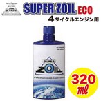 SUPER ZOIL ECO(スーパーゾイル・エコ) for 4 cycle 320ml【NZO4320】