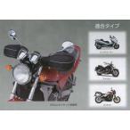 MARUTO 大型バイク&ビッグスクーター 防寒ハンドルカバー【OB-7300】