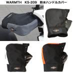 WARMTH KS-209 防寒・防水ハンドルカバー(あすつく対応)