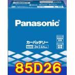 【送料無料!】パナソニックバッテリー  85D26R(L)/SB  Panasonic