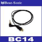 ビートソニック  BC14  Panasonic(パナソニック)/SANYO(サンヨー)専用バックカメラアダプター  Beat-Sonic
