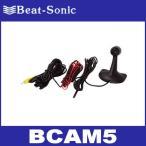 【送料無料!】ビートソニック  BCAM5  バックカメラ 「トップ 眼」 Beat-Sonic