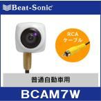 ビートソニック  BCAM7W  バックカメラ  カメレオン Mini (普通自動車専用) Beat-Sonic
