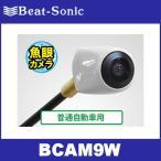 【送料無料!】ビートソニック  BCAM9W  バックカメラ  カメレオン (普通自動車専用) Beat-Sonic