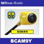 【送料無料!】ビートソニック  BCAM9Y  バックカメラ  カメレオン (軽自動車専用) Beat-Sonic