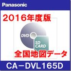 【在庫有!】【2016年度版!】パナソニック CA-DVL165D D050/DS100/DV150・250シリーズ用 2016年度版デジタルマップ DVD-ROM 【全国版】 Panasonic