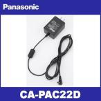 パナソニック  CA-PAC22D  ACアダプター  Panasonic