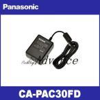 パナソニック  CA-PAC30FD  ACアダプター  Panasonic